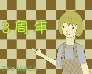 【臨時】Freshmia3周年スペシャル
