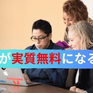 大学生が30万円のプログラミングスクールに実質無料で通える理由と方法。