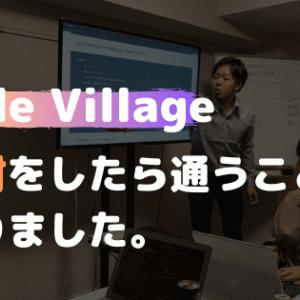 池袋のプログラミングスクールCode Villageを取材してきた!