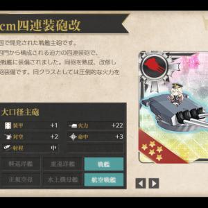 【艦これ】支援用にもう1本欲しいリシュリュー砲改【2019夏イベント】