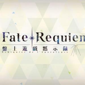【FGO】嫁ネロちゃまで3ターンやってみたかった高難易度【Requiemコラボ】
