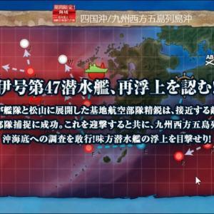 【艦これ】E-3甲:五島列島沖海底の祈り, 四国沖/九州西方五島列島沖【2020梅雨+夏イベ】