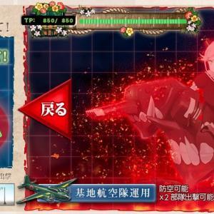 【艦これ】E-4-1甲:反転!敵任務部隊を撃て!, 小笠原諸島沖【2020梅雨+夏イベ】