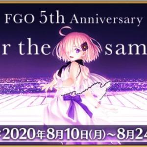 【FGO】祝!5周年!!ついに来たアルトリア・キャスター & 【ついでの動画置場】