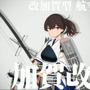 【艦これ】加賀さん改ニ! 関連任務 編成メモ【2020/08/27アプデ】