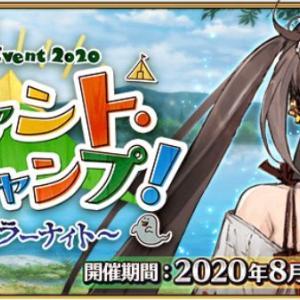 【FGO】変な意味で「ヒェッ…」ってなった2020水着イベント【サーヴァント・サマーキャンプ】
