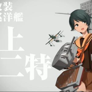 【艦これ】航巡革命 最上改ニ特【関連任務 編成メモ】