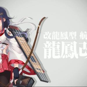 【艦これ】祝!8周年!! 龍鳳改ニとカタリナフェス!??【新任務 編成メモ】