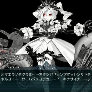 【艦これ】2021春 E-5-3甲 編成メモ【激突!ルンガ沖夜戦】