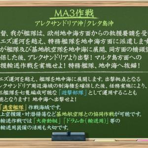 【艦これ】2021夏 E-1-1甲:アレクサンドリア沖/クレタ島沖【ギミック①+任務① 編成メモ】