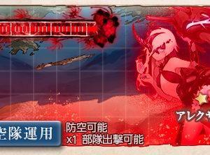 【艦これ】2021夏 E-1-3甲+任務②【編成メモ】