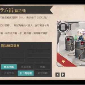 【艦これ】どうも捨てられない ドラム缶【装備整理】