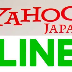 【衝撃】Yahoo!とLINEが経営統合。1億人超えのプラットフォームが誕生へ。