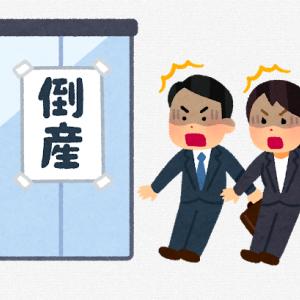 【悲報】『好景気』のはずの日本で飲食店の倒産が過去最多のペース。問題点はどこにあるのか。