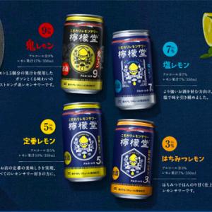 【悲報】コカ・コーラのレモンサワー、『檸檬堂』が一時出荷停止へ…売れすぎちゃってゴメンなさい!!!