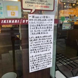 【超絶悲報】いきなり!ステーキ、またも新しい貼り紙を掲示する。店を台無しにするのは『悪い口コミ』ではない。