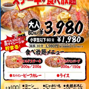 【悲報】いきなり!ステーキ、いきなり食べ放題を始める。なお、常人では元は取れない価格設定の模様。