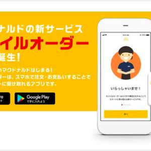 【朗報】マクドナルドが本日からスマホアプリで事前注文サービスを全国で開始。お店に行ったら受け取るだけ!