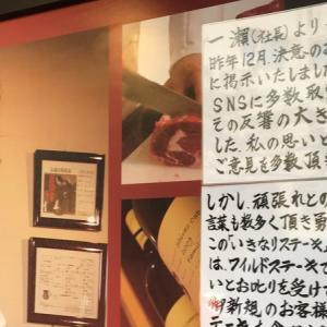 【超絶悲報】みんな大好きなアノ外食店が、コロナショックでついに風前の灯に…GC注記はコロナショックの影響か?