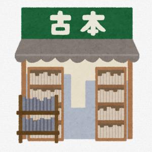 【悲報】『エコバッグ万引き』の横行で苦肉の策を打ち出す古書店。レジ袋有料化の波がこんなところにも。