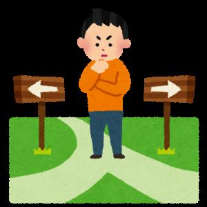 【正論】仕事の効率を上げるのは『しないこと』を選ぶことが大切。