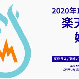 【決断】26日からサービスが開始する楽天ガスに申し込むことにしました!ズブズブと楽天経済圏にハマっていく・・・!