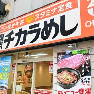 【悲報】吉野家を超えると言われた『東京チカラめし』。第1号店が今月30日に閉店へ。