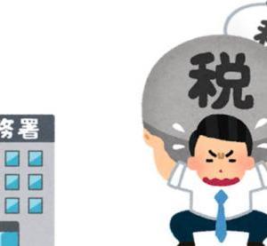 【朗報】国税庁、本気出す。転売ヤーへの追徴課税が本格的に。
