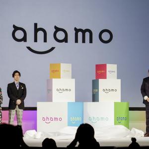 【驚愕】ドコモの『ahamo』発表から1ヶ月で55万人の申し込みが殺到・・・!