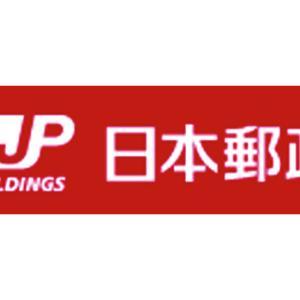 【悲報】日本郵政さん、とんでもなく投資下手だったことが明らかになってしまう・・・