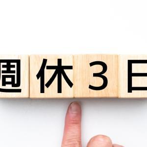【悲報】週休3日制を導入した企業、生産性が落ちてしまう・・・