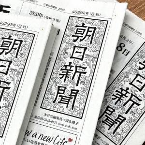 【悲報】朝日新聞さん、値上げしてしまう。