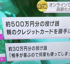 【悲報】小学生女子「相手が喜ぶので30万円の投げ銭をしました」