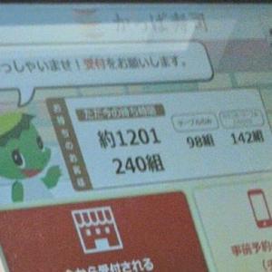 【悲報】かっぱ寿司さん、半額乞食が殺到で最大20時間待ちの大行列が発生www