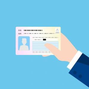 【雑談】マイナンバーカードの健康保険証登録をやってみました