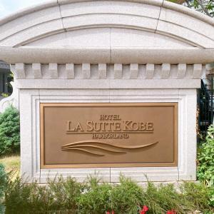 ホテル ラ・スイート神戸ハーバーランド宿泊記~全室オーシャンビューテラス付き!神戸らしさ抜群の景色を望めます