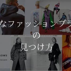 【必見】好きなメンズファッションブランドが見つかるお手軽テクニック3選!