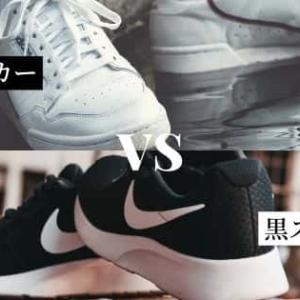 白スニーカー vs 黒スニーカー!メンズが選ぶべき色はどっち!?【特徴・メリット・デメリット】を徹底比較