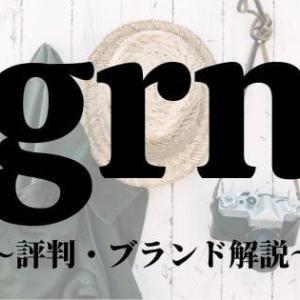 古着屋発【grn(ジーアールエヌ)】の評判・ブランドイメージを徹底解説!
