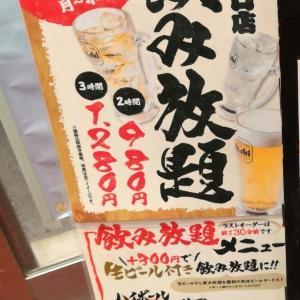 筑前屋 神田北口店 平日飲み放題なかなか・食べ物ほどほど=かかなか良いよ!