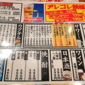 中野北口)アレやコレ屋(旧 酔っ手羽) もっちりジューシー丸餃子旨いね! が、なぜか、、