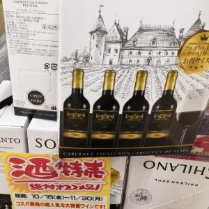 11月末までの激安赤ワイン3リットル1千円