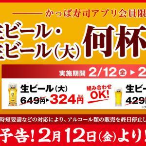 三鷹から少し遠い,,,)かっぱ寿司 ビール半額お得!