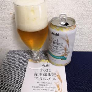 番外編)アサヒビール株主優待ビール2020年度