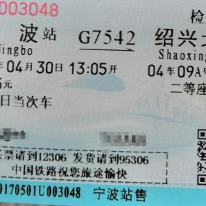 紹興市 (中国 寧波市(5))