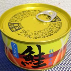 番外編)高級鮭缶詰 1,500円 肉厚食べごたえ有 ウマイ!