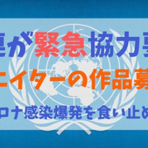 国連が世界のクリエイターに協力要請!【日本語解説】『コロナウイルスとの闘い』