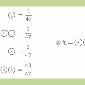謎解き基本問題『47分の』