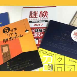 【2021年】おすすめ謎解き本!自宅で楽しめる謎塾厳選12冊