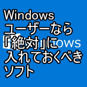 【2019年版】Windowsユーザーなら「絶対」に入れておくべきソフト
